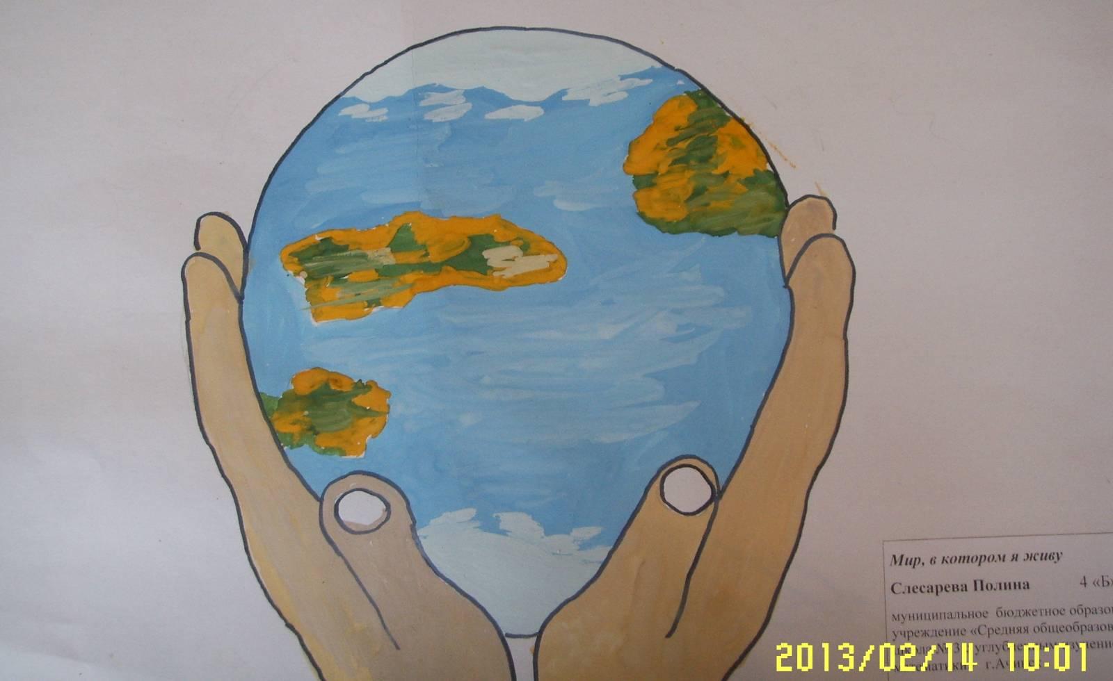 Мир рисунки своими руками 347